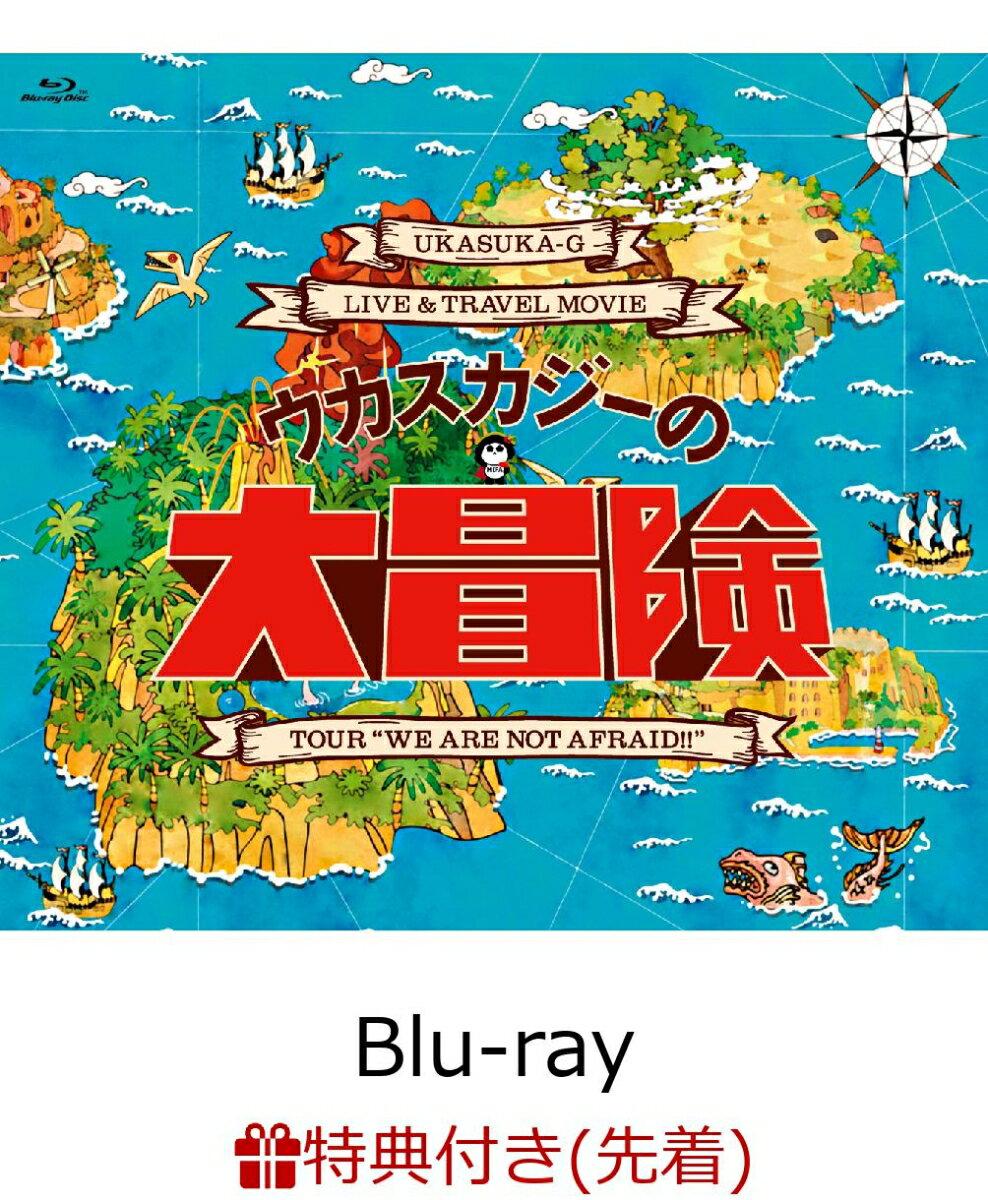 """【先着特典】Live&Travel Blu-ray 「ウカスカジーの大冒険 ~TOUR """"WE ARE NOT AFRAID !!""""~」(ミファンダステッカー&スペシャル特典:新曲「コエノチカラ(Demo Ver.)」CD)【Blu-ray】"""