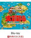"""【先着特典】Live&Travel Blu-ray 「ウカスカジーの大冒険 〜TOUR """"WE ARE NOT AFRAID !!""""〜」(ミファンダステッカー&スペシャル特典)【Blu-ray】 [ ウカスカジー ]・・・"""