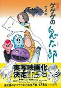 ゲゲゲの鬼太郎愛蔵版(第4巻)