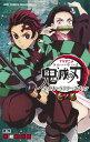 TVアニメ『鬼滅の刃』 公式キャラクターズブック 壱ノ巻 (ジャンプコミックス セレクション) [