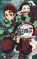 TVアニメ『鬼滅の刃』 公式キャラクターズブック 壱ノ巻