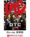 【先着特典】DTC-湯けむり純情篇ー from HiGH&LOW(豪華盤)(B2サイズポスター付き)【Blu-ray】