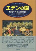 【バーゲン本】エデンの園ー楽園の再現と植物園