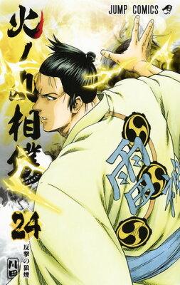 火ノ丸相撲 24 (ジャンプコミックス) [ 川田 ]