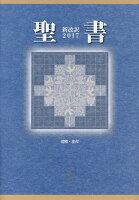 聖書新改訳 中型スタンダード版(2017)