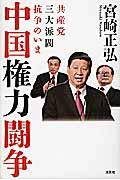中国権力闘争