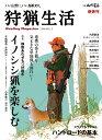 狩猟生活 2019VOL.5 (別冊山と溪谷) [ 山と溪谷社 ]