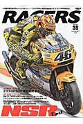 車・バイク, モータースポーツ RACERSvolume 36 2500ccNSR500 San-ei mook
