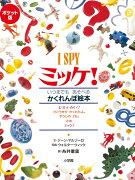 ポケット版 I SPY ミッケ!