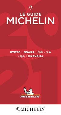 ミシュランガイド京都・大阪+岡山(2021)