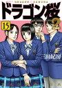 ドラゴン桜2(15) (モーニング KC) [ 三田 紀房 ]