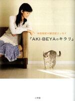 Aki-beyaのキラリ