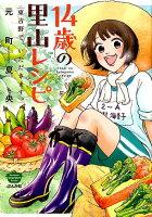 14歳の里山レシピ東吉野で、いただきます。