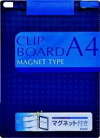 ソニック クリップボード A4 タテ型 マグネットタイプ 青 CB-361-BB