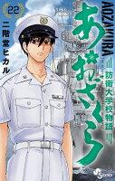 あおざくら 防衛大学校物語(22)