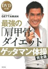 【送料無料】最強の「肩甲骨」ダイエット [ Gettaman ]