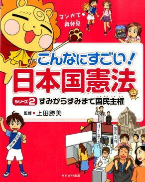 こんなにすごい!日本国憲法(シリーズ2) マンガで再発見 すみからすみまで国民主権 [ 上田勝美 ]