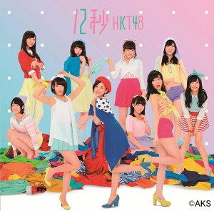 【楽天ブックスならいつでも送料無料】12秒 (Type-A CD+DVD) [ HKT48 ]