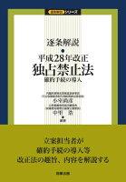 逐条解説 平成28年改正独占禁止法ーー確約手続の導入