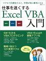 仕事を速くするExcel VBA入門