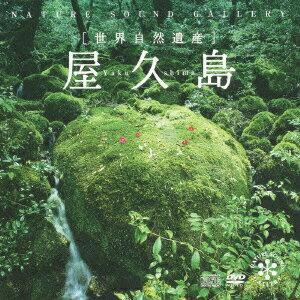 【送料無料】ネイチャー・サウンド・ギャラリー 屋久島(CD+DVD) [ (ヒーリング) ]