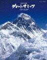 世界の名峰 グレートサミッツ 大陸の最高峰 ブルーレイBOX【Blu-ray】