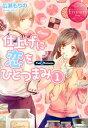 仕上げに恋をひとつまみ(1) Yui & Tatsuya (エタニティ文庫) [ 広瀬もりの ]