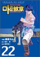 ドラゴンクエスト列伝 ロトの紋章〜紋章を継ぐ者達へ〜 22巻