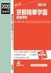 京都精華学園高等学校(2020年度受験用) (高校別入試対策シリーズ)