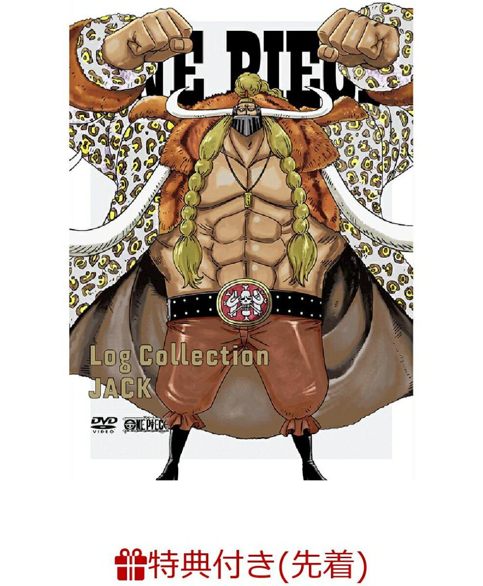 """【先着特典】ONE PIECE Log Collection """"JACK""""(オリジナル両面A4クリアファイル付き)"""