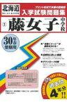 藤女子中学校(30年春受験用) (北海道国立・公立・私立中学校入学試験問題集)