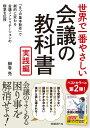 「世界で一番やさしい会議の教科書 実践編」榊巻亮