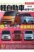 【送料無料】軽自動車のすべて(2013年)
