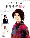 ハイミセスの手編みの帽子 棒針とかぎ針を使って編んだ帽子で冬のお洒落を...