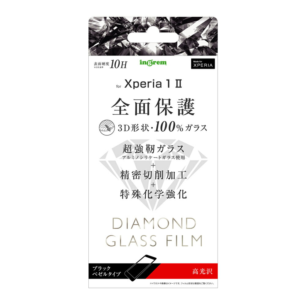 Xperia 1 II ダイヤモンド ガラスフィルム 3D 10H アルミノシリケート 全面保護 光沢 /ブラック