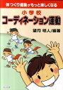 【送料無料】小学校 体つくり運動がもっと楽しくなるコーディネーション運動 [ 望月明人 ]