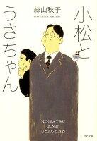 絲山秋子『小松とうさちゃん』表紙