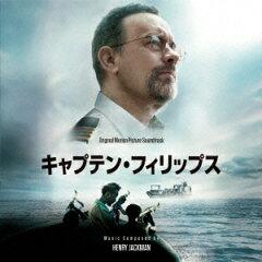 【送料無料】オリジナル・サウンドトラック キャプテン・フィリップス [ ヘンリー・ジャックマン ]