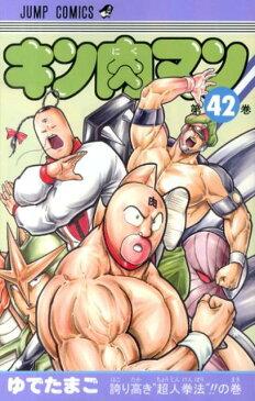 キン肉マン(42) (ジャンプコミックス) [ ゆでたまご ]