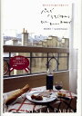 パリで「うちごはん」そして、おいしいおみやげ 暮らすように過ごす旅レシピ (実用単行本) [ 重信 初江 ]