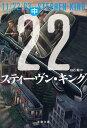 11/22/63 中 (文春文庫) [ スティーヴン・キング ]