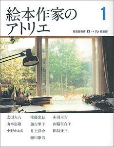 【送料無料】絵本作家のアトリエ(1) [ 母の友編集部 ]