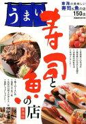 うまい寿司と魚の店東海版