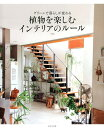 【送料無料】植物を楽しむインテリアのルール [ 成美堂出版株式会社 ]