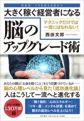 「大きく稼ぐ経営者になる脳のアップグレード術」西田文郎