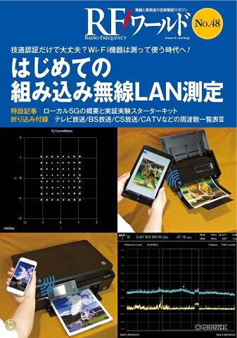 RFワールド No.48はじめての組み込み無線LAN測定 技適認証だけで大丈夫?Wi-Fi機器は測って使う時代へ! [ トランジスタ技術編集部 ]