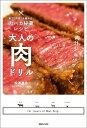 家で「肉食」を極める!肉バカ秘蔵レシピ 大人の肉ドリル 家で「肉食」を極める!肉バカ秘蔵レシピ [ 松浦達也 ]