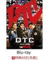 【先着特典】DTC-湯けむり純情篇ー from HiGH&LOW(B2サイズポスター付き)【Blu-ray】