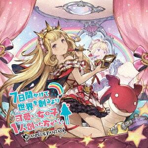 CD, ゲームミュージック 71 GRANBLUE FANTASY ()