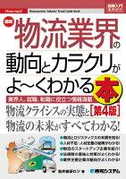 図解入門業界研究 最新物流業界の動向とカラクリがよ〜くわかる本[第4版]